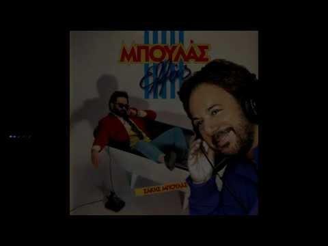 τσοντα - Μουσική: Αντώνης Βαρδής, Στίχοι: Σάκης Μπουλάς 1986.