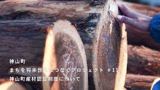 神山つなぷろ #11 町産材認証制度[集合住宅プロジェクト・その3]