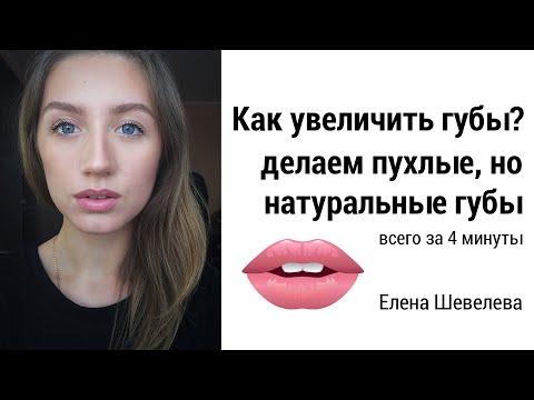 Как сделать губы пухлыми в домашних условиях