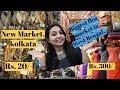 New market kolkata  | esplanade market biggest flea market 😳🤭. Street shopping in Kolkata