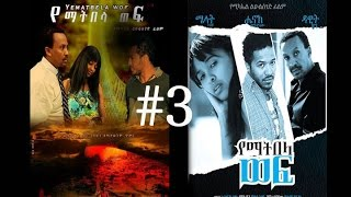 Ethiopian New Movie Yematibela Wof #3