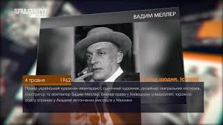 Україна щодня. Історія – 4 травня