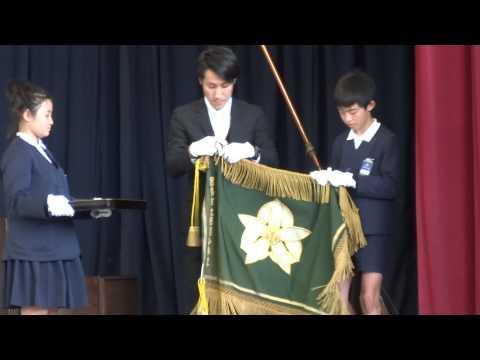 田熊小学校閉校式 校旗収納