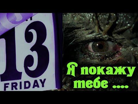 Я покажу тебе .... - Friday the 13th: The game Стрим