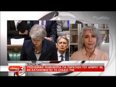 Brexit:H Μέι υποσχέθηκε ψηφοφορία για παράταση του άρ.50, αν καταψηφιστεί το σχέδιο της