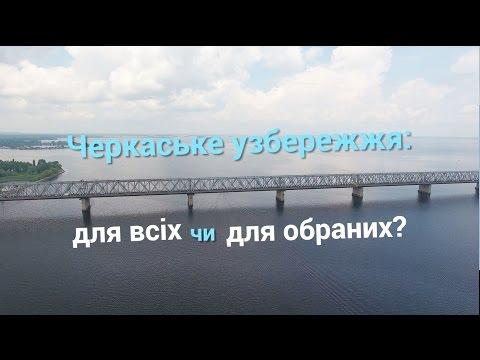 Черкаське узбережжя: для всіх чи для обраних?