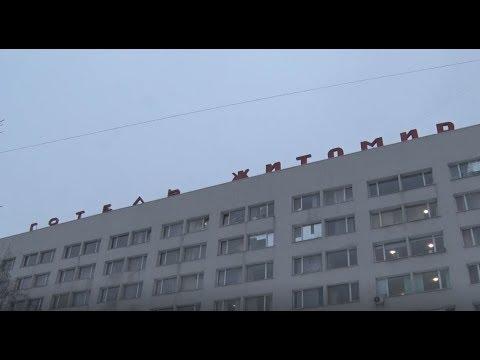 Готель «Житомир» приватизували рішенням сесії міськради