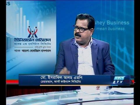 Ekushey Business | মো. ইসরাফিল আলম এমপি, চেয়ারম্যান, ফার্স্ট ফাইন্যান্স লি. | 13 November 2019 | ETV