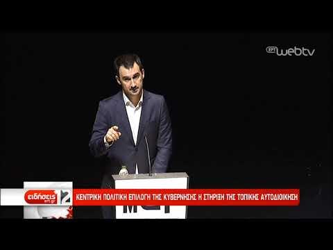 «Κλεισθένης-Μια μεγάλη δημοκρατική τομή στην τοπική αυτοδιοίκηση» | 31/01/19 | ΕΡΤ