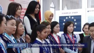 Победители и призеры Кубка Кыргызской Республики по тогуз коргоолу