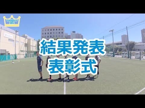 【そうまハウスカップ2015】結果発表 表彰式
