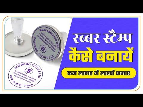 Rubber Stamp kaise banaye || Stamp kaise banaye || Pre Ink Stamp || Self ink Stamp || Jm Technical