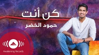 Video Humood - Kun Anta (audio) | حمود الخضر - أغنية كن أنت MP3, 3GP, MP4, WEBM, AVI, FLV November 2017