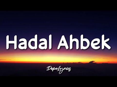 Issam Alnajjar - Hadal Ahbek   حضل أحبك (Lyrics) 🎵