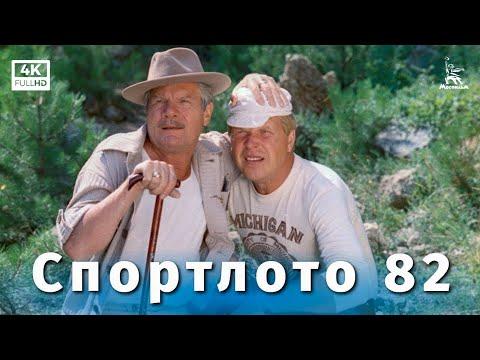 Спортлото-82 (видео)