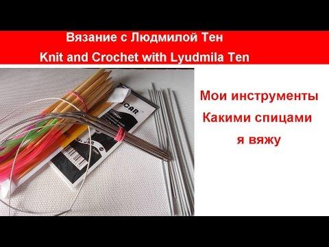 Какие самые хорошие спицы для вязания