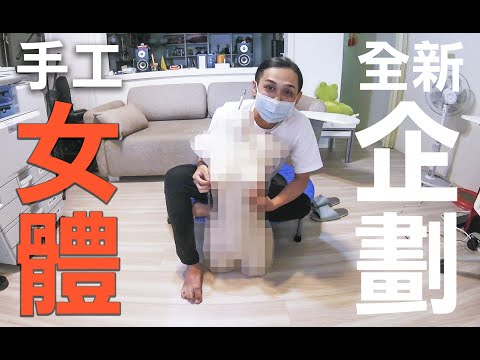 這男生用足足9公斤的製作「女生身體肥皂」,看到成品後我笑到噴飯了!