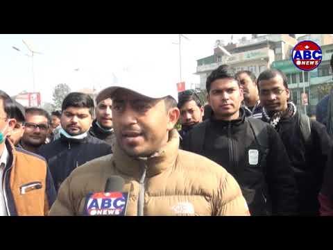 (ABC Report : नेपाल हेल्थ असिस्टेन्ट संघ नेपाल हानले पनि माइतीघरमा दबावमुलक कार्यक्रम शुरु - Duration: 3 minutes, 22 se...)