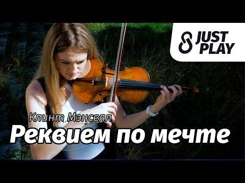 "Музыка из к/ф ""Реквием по мечте"" (cover by Just Play)"