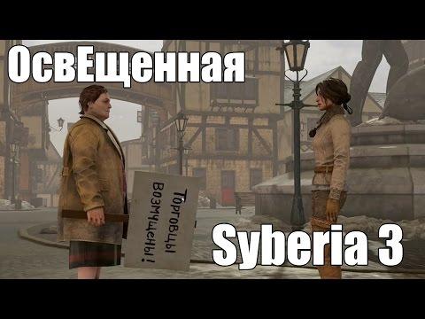 Сибирь 3 (ОсвЕщенная) - Серия 10 (Я пришел договориться!)