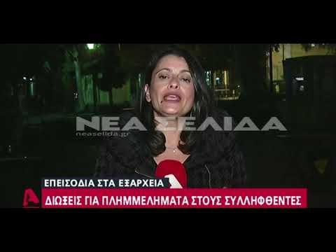 Video - Ποινικές διώξεις στους συλληφθέντες για τα επεισόδια στα Εξάρχεια