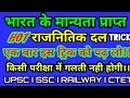 भारत के मान्यता प्राप्त राष्ट्रीय राजनीतिक दल! National Political Parties in India (TRICKS IN HINDI