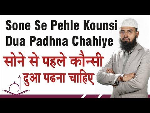 Video Sone - Sleeping Se Pehle Koun Kounsi Dua Padhna Chahiye By Adv. Faiz Syed download in MP3, 3GP, MP4, WEBM, AVI, FLV January 2017