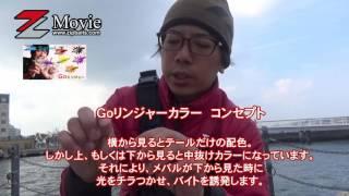 ZBLラファエル〝Goリンジャー〟カラー解説(岩崎林太郎)