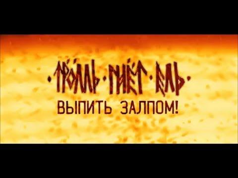 Тролль Гнет Ель \Выпить Залпом\ / Тrоll Веnds Fir \Сhug\ - DomaVideo.Ru
