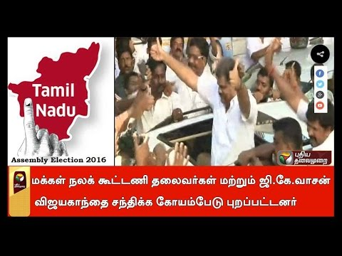 Leaders-of-Peoples-Welfare-Front-leave-to-meet-Vijayakanth-along-with-G-K-Vasan