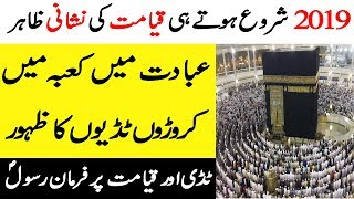 Download Video Kaaba Main Qayamat Ki Nishani Ka Zahoor? First Sign Of Qayamat In 2019 MP3 3GP MP4