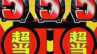 Video 【CRフィーバー電車でGO! SR】リーチ全集  懐かしの台④ レトロパチンコ MP3, 3GP, MP4, WEBM, AVI, FLV Juli 2018