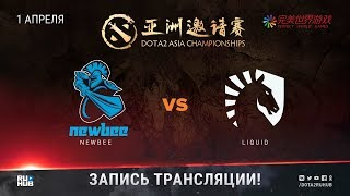 NewBee vs Liquid, DAC 2018, Tiebreakers [Godhunt, CrystalMay]