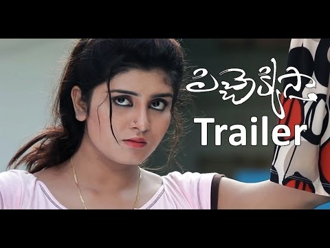 Pichekkistha Telugu Movie Trailer   NKHarini