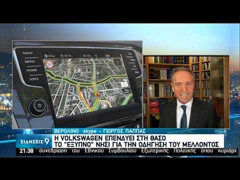 Στη Θάσο ο υφυπ. Εξωτερικών με στελέχη της VW για έργο ηλεκτροκίνησης | 12/02/2020 | ΕΡΤ