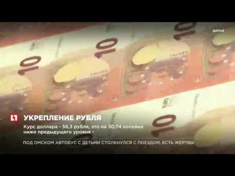 Курс евро на выходные уменьшился на 50,76 копейки и составил 59, 78 рубля (видео)