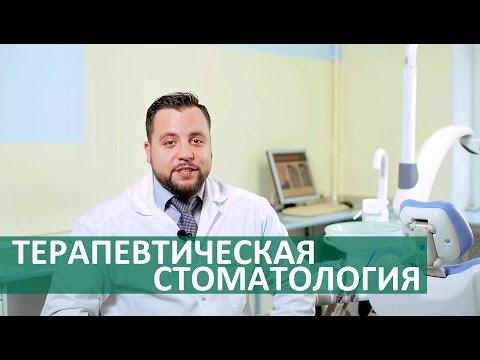 Терапевтическая стоматология. Особенности современной  диагностики и лечения зубов в ЦЭЛТ.