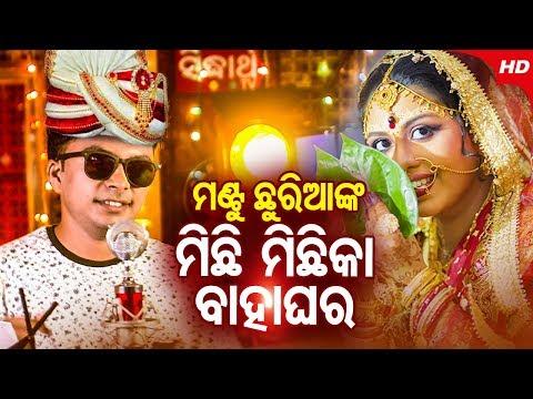 Video Mantu Chhuria ଙ୍କ ମିଛି ମିଛିକା ବାହାଘର download in MP3, 3GP, MP4, WEBM, AVI, FLV January 2017