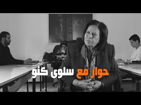 حوار مع سلوى كنو حول النساء التونسيات والعدالة الإجتماعية