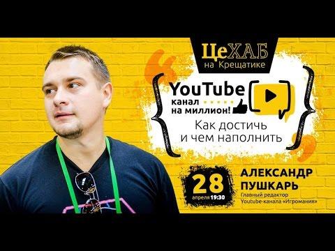 ЦеХАБ: Александр Пушкарь: YouTube-канал на миллион