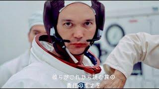 映画『アポロ11 完全版』インタビュー