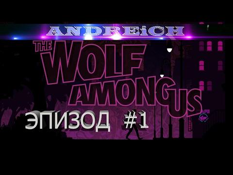 The Wolf Among Us | Эпизод 1 | ВЕРА |