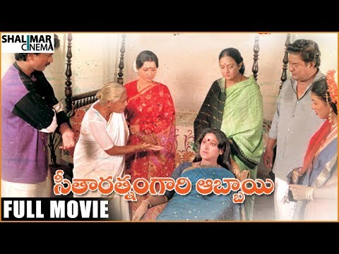 Seetharatnam Gari Abbayi Full Telugu Movie