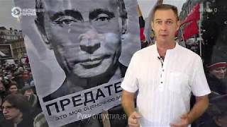 Митинг 3 августа Путин против выборов