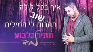 הזמר תמיר גלבוע - סינגל חדש - לבד
