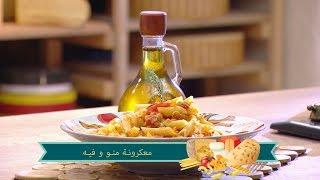 معكرونة منو و فيه  جوليه المشمش | جبنة و معكرونة | لطفي حيمر | Samira TV