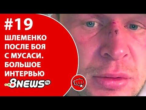 Шлеменко после боя с Мусаси. Большое интервью / ММА-ТЕМАТИКА 19 - DomaVideo.Ru
