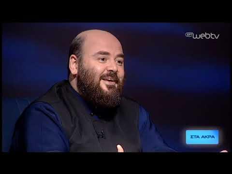 ΣΤΑ ΑΚΡΑ – «Πατήρ Χαράλαμπος Παπαδόπουλος» | 13/03/19 | ΕΡΤ
