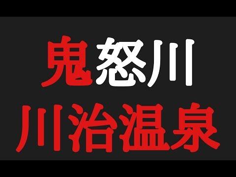 【栃木県川治温泉一人旅】【後編】年末に栃木県の川治温泉に温泉 …