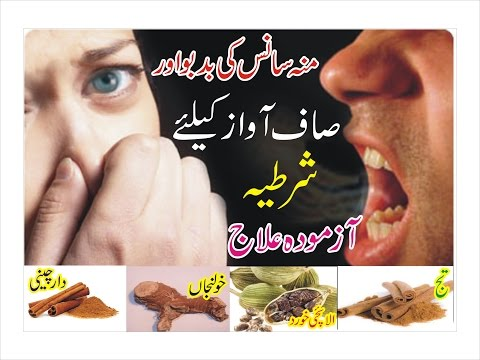 What causes bad breath and how to treat it with home remedies